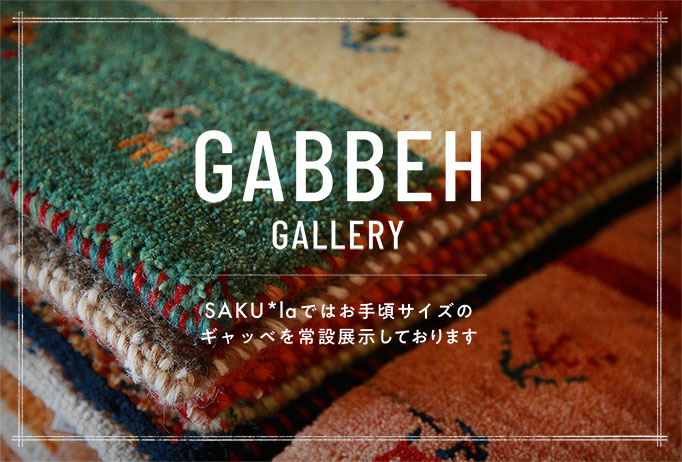 Gabbeh exhibition SAKU*laのギャッベ展 2019.4/5Fri.6Sat.7Sun