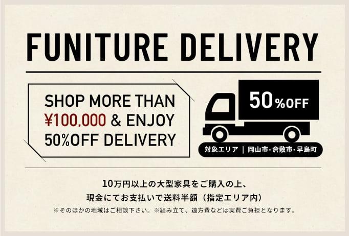 配送料無料お買い上げ金額合計50,000円(+税)以上