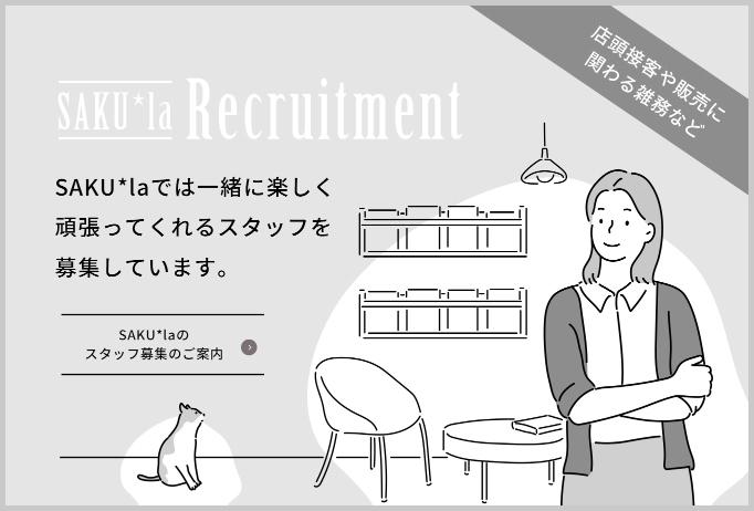 Recruitment SAKUlaでは一緒に楽しく頑張ってくれるスタッフを募集しています