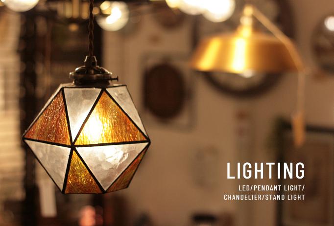 LIGHTING 照明・ランプ