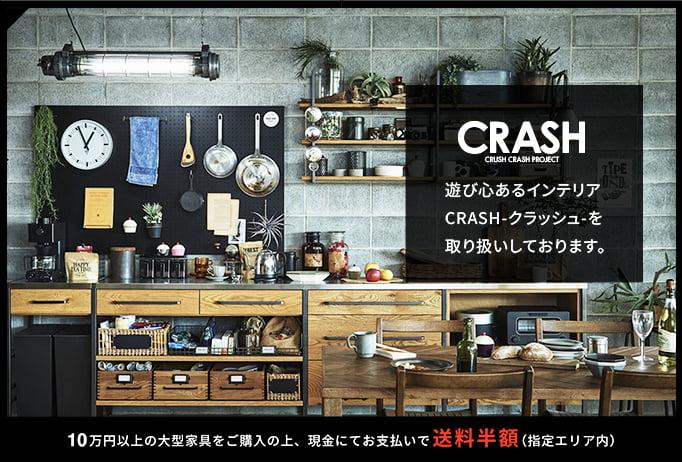 遊び心あるインテリア CRASH-クラッシュ-を 取り扱いしております。